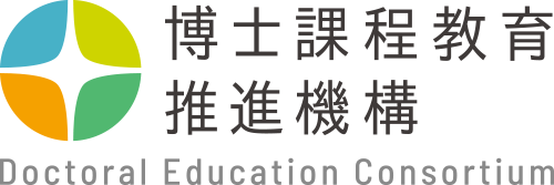 名古屋大学博士課程教育推進機構