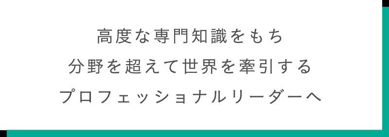 名古屋大学博士課程教育推進機構。高度な専門知識をもち、分野を超えて世界を牽引するプロフェッショナルリーダーへ。